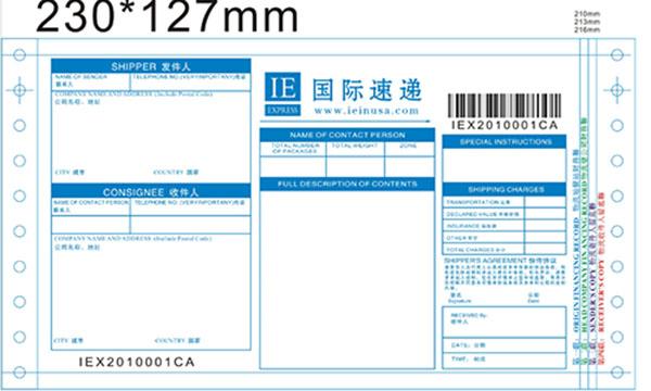 杭州快递单印刷