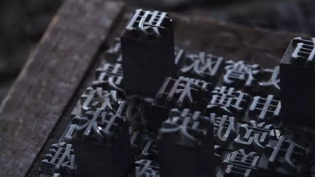 活字印刷术是谁发明的