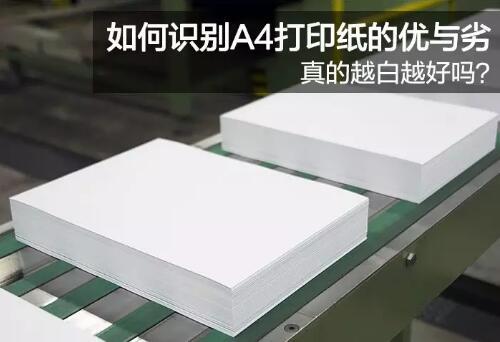 A4打印纸如何选择好?